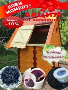Цены на чистку колодца в Красногорском районе и Красногорске